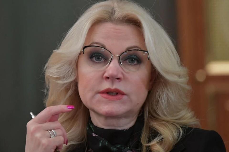 Вице-премьер Татьяна Голикова