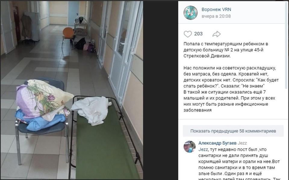 Станица сообщества «Воронеж VRN» в соцсети «Вконтакте»