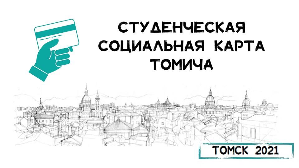 Проект студенческой социальной транспортной карты был представлен сторонниками партии 14 сентября.