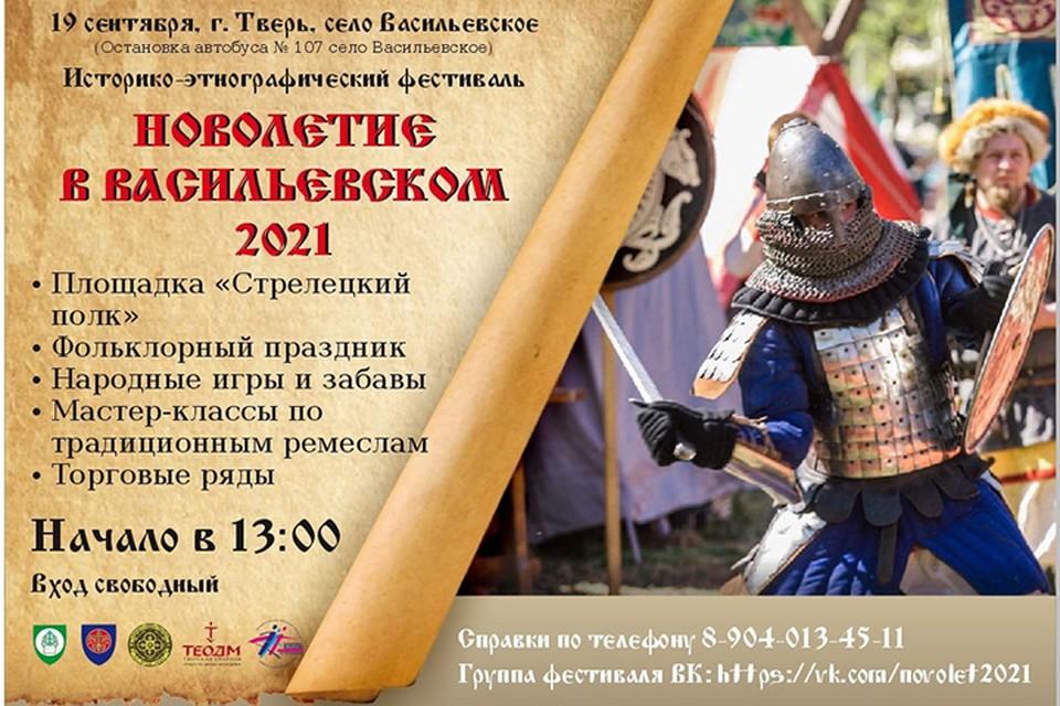 Праздник Новолетия приурочен к 14 сентября Фото: vk.com/novolet2021 (Афиша)