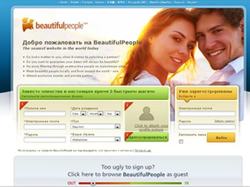 Сайт бд знакомств