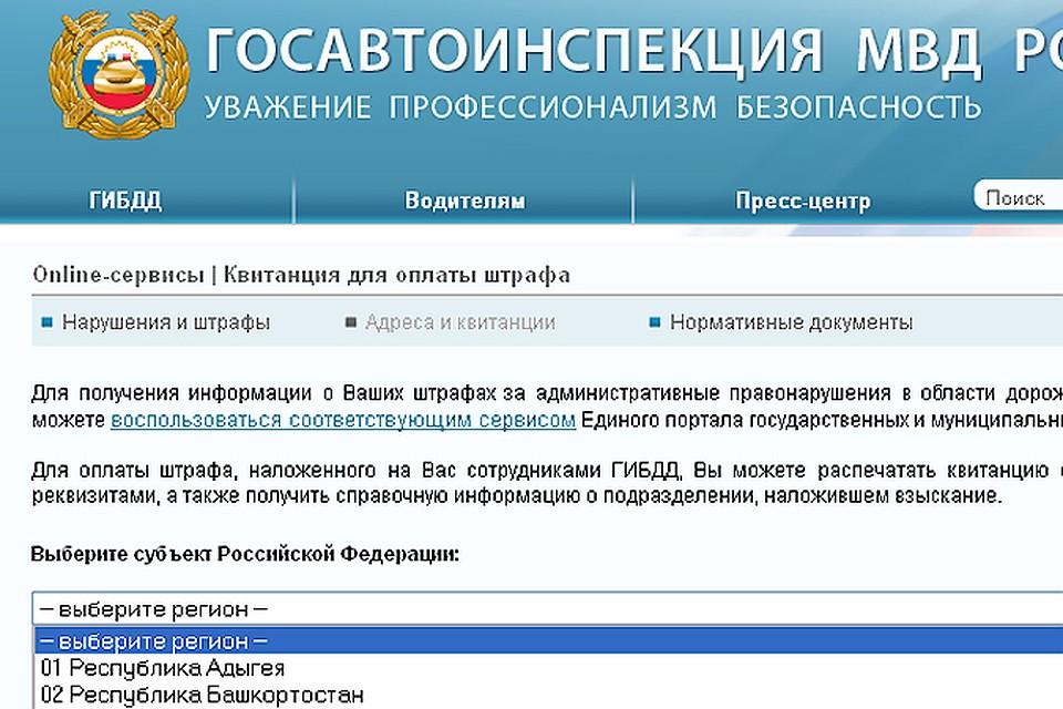 Как оплатить административный штраф из латвии