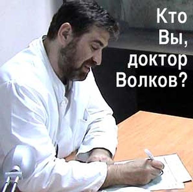 Волков москва анализ крови Выписка из истории болезни (форма 027 у) заказать