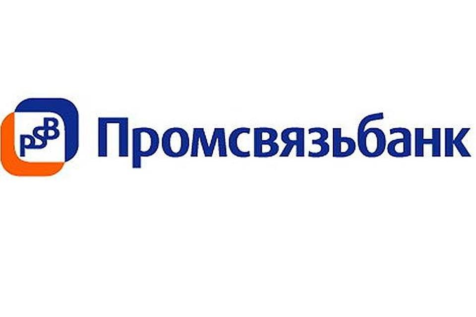 Онлайн кредиты в промсвязьбанке взять ипотечный кредит в каком банке выгоднее