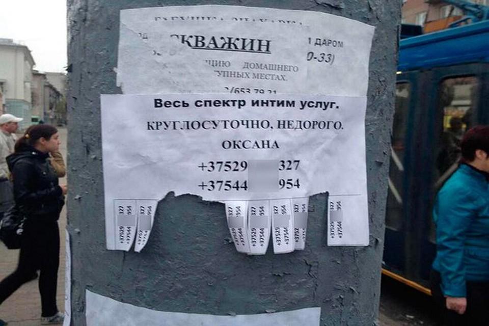 intimnie-uslugi-dat-obyavlenie-ukraina