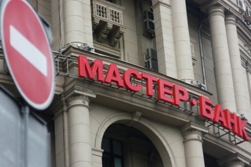 """""""Мастер-банк"""", основанный более 20 лет назад, входил в первую сотню российских банков по размеру активов"""