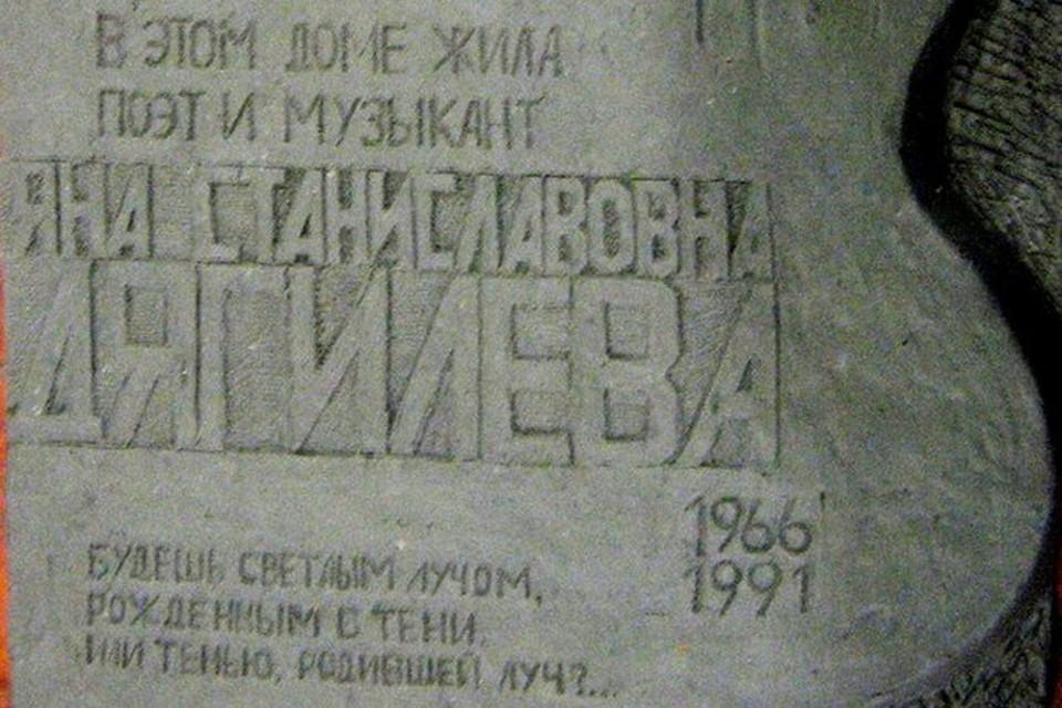 Так будет выглядеть мемориальная табличка памяти Янки Дягилевой.