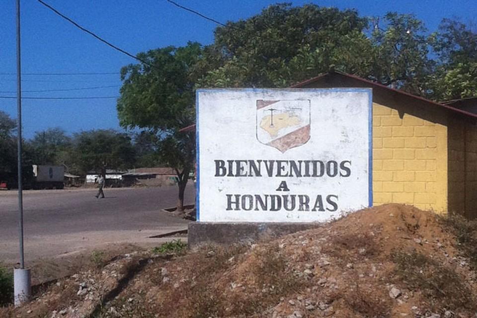 Въезд в Гондурас.
