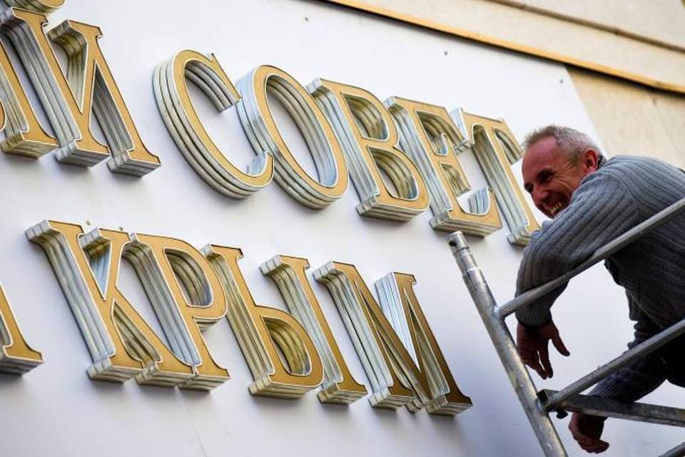 Киев требует от Москвы компенсацию за потерянный Крым