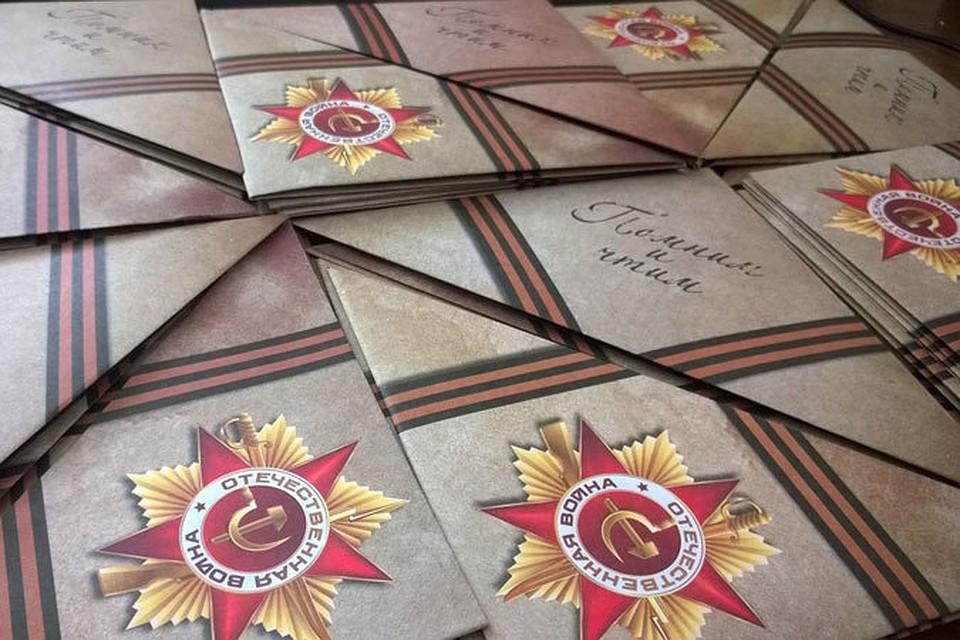 Открытка письмо победы, картинки надписями ржд
