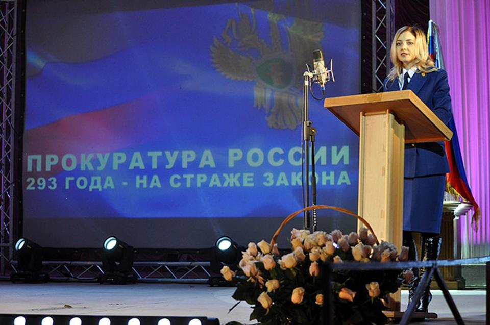 Наталья Поклонская поздравила коллег с Днем сотрудника прокуратуры