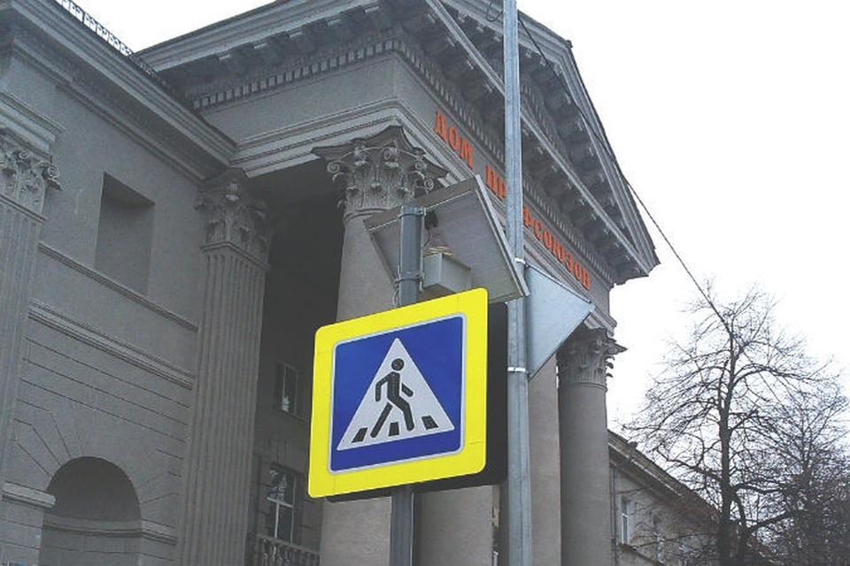 Первый знак поставили на улице Севастопольской