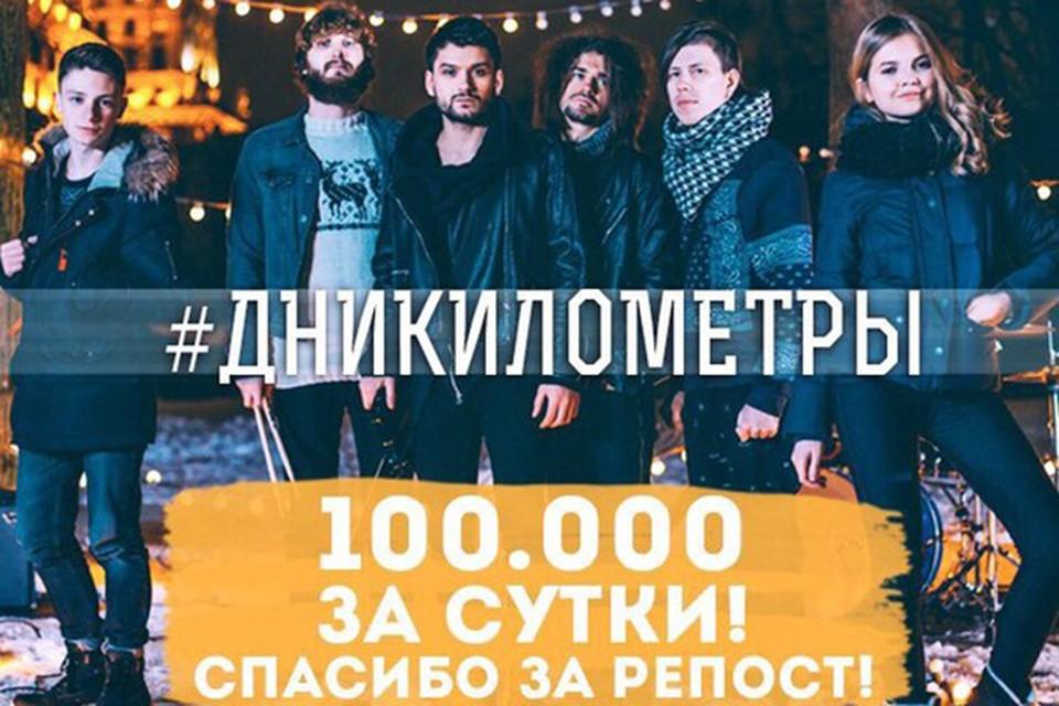 За первый сутки клип посмотрело более 100 тысяч человек! ФОТО: vk.com