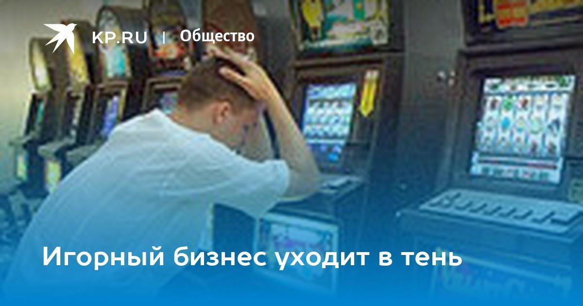 kp.ru игровые автоматы