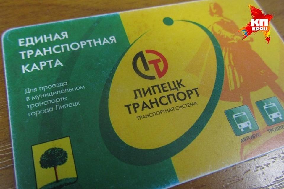 Купить транспортную карту в липецке