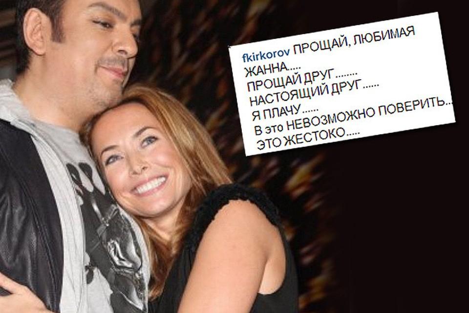 Филипп Киркоров попросил прощения у Жанны Фриске. Фото: Инстаграм fkirkorov