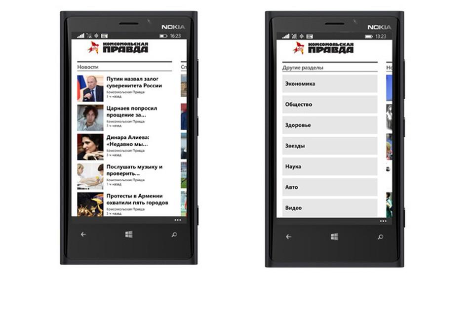 Мобильное приложение «КП» для Windows Phone 8