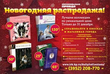 Новогодний подарок от «КП»: книги и диски из наших коллекций по фантастически низким ценам