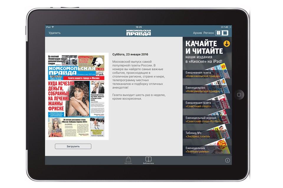 Киоск ежедневного выпуска «Комсомольской правды» для iPad