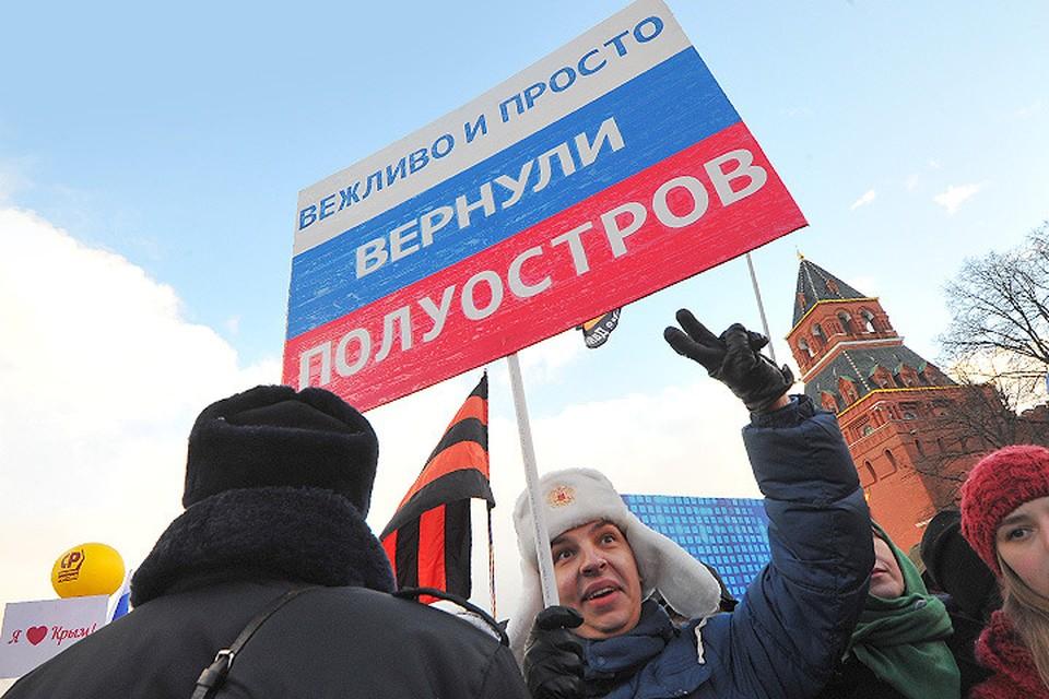 На Васильевском спуске прошёл митинг в честь второй годовщины присоединения Крыма.
