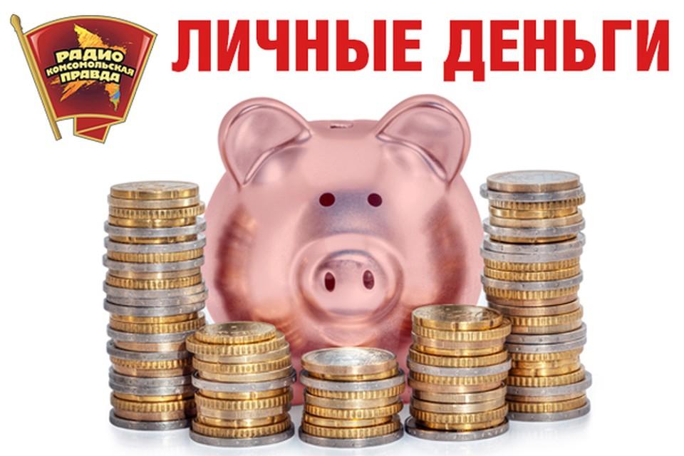 В эфире Радио «Комсомольская правда» разбираемся, что нам мешает разбогатеть
