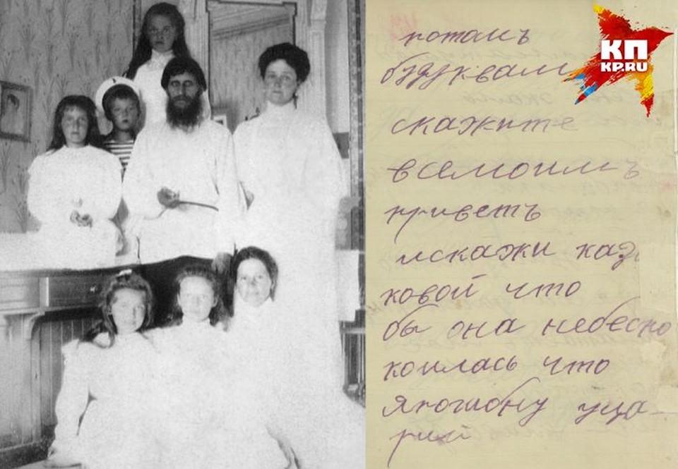 Григорий Распутин с императрицей ее детьми и гувернанткой. Фото: государственный архив Свердловской области