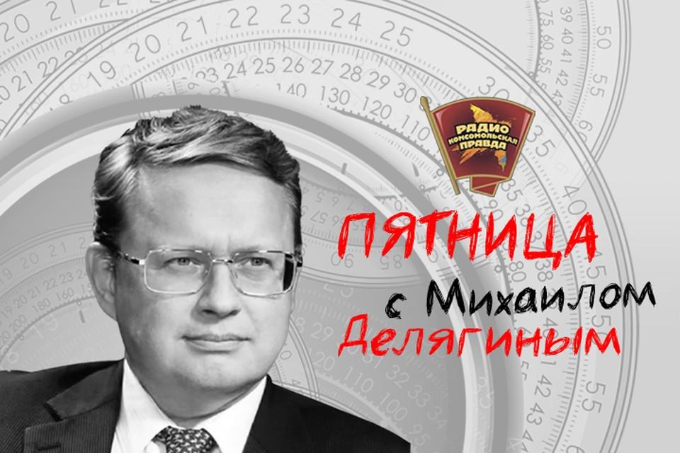 Михаил Делягин: Власти хотели сделать выборы честными. Но не учли рвение исполнителей на местах