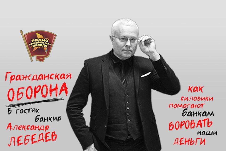 Банкир Александр Лебедев расскажет правду об украденных миллиардах