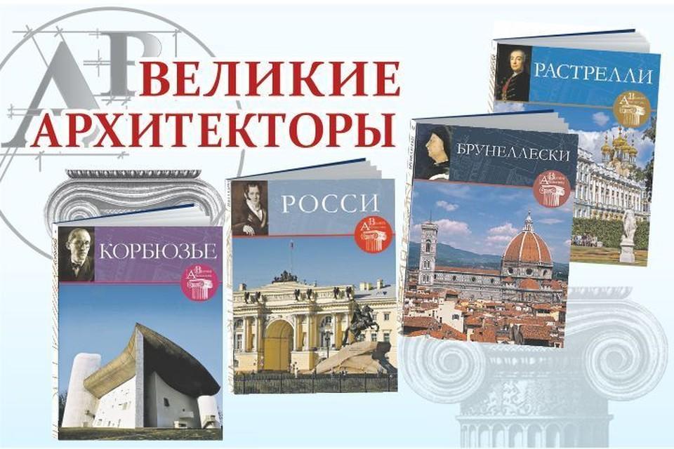 Для почитателей прекрасного коллекция «Комсомолки» «Великие архитекторы»