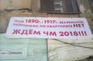 В аварийном доме в центре Ростова жильцы ждут ЧМ-2018 в надежде на ремонт