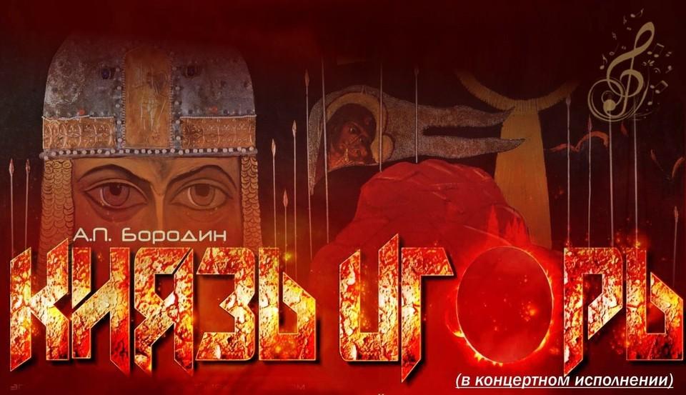 Липчан приглашают на постановку оперы «Князь Игорь» в концертном исполнении