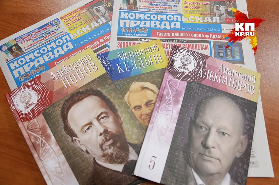 В некоторых книгах о Мстиславе Келдыше читатели «Комсомолки» найдут подарочные купоны