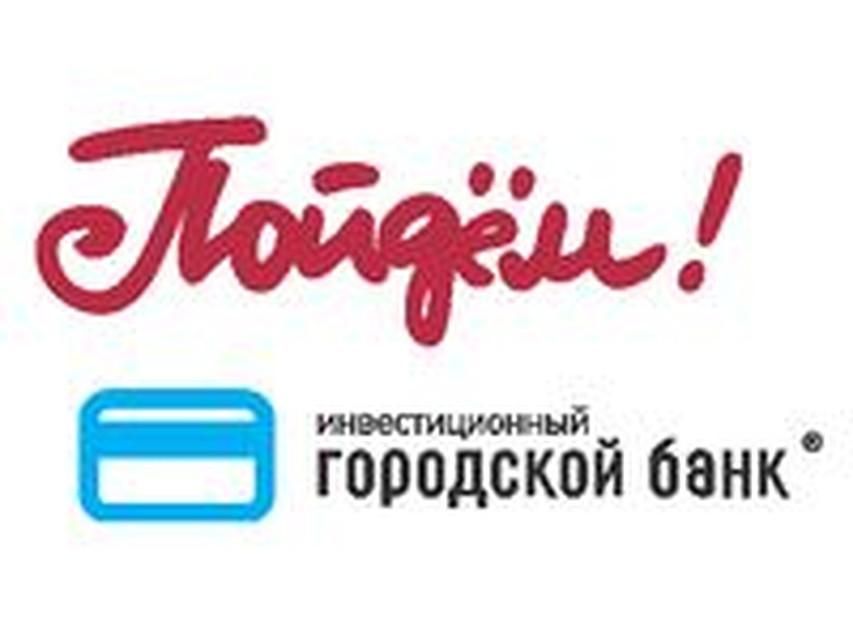 Пойдем банк новосибирск заявка на кредит
