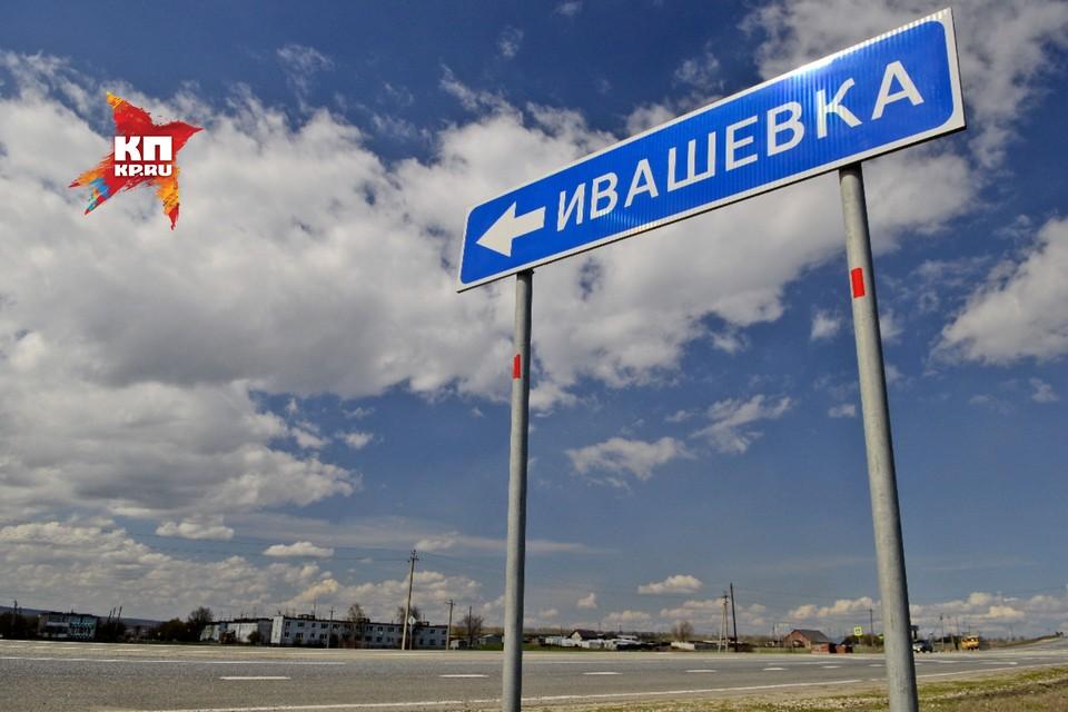 Село Ивашевка Сызранского района, здесь произошла кровавая драма