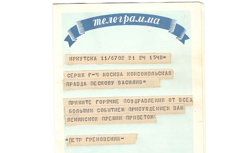 В редакции сохранились поздравительные открытки, телеграммы, рисунки и стихи благодарных читателей, поздравивших Василия Михайловича с получением Ленинской премии