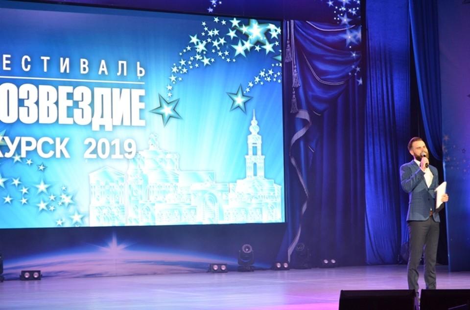 """В Курске открылся фестиваль """"Созвездие"""""""
