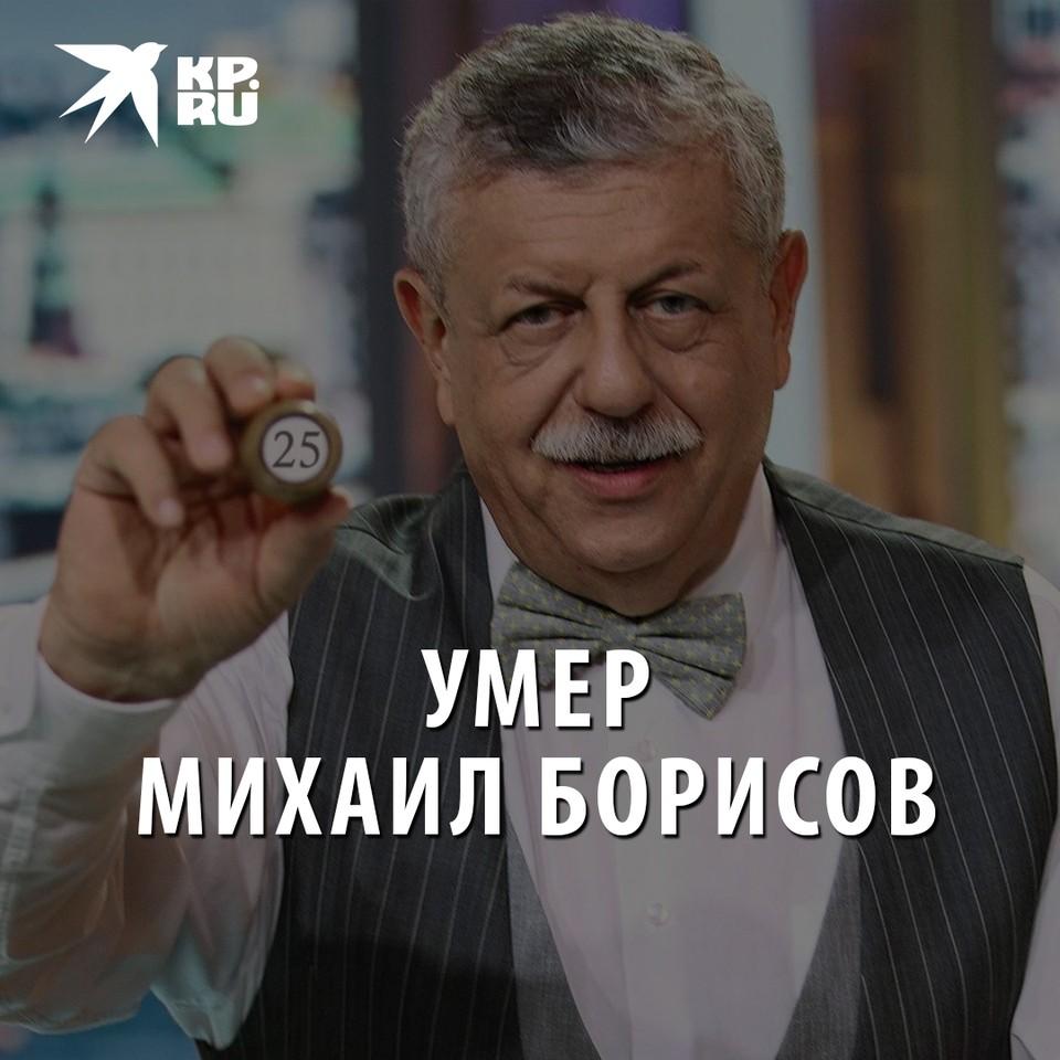Умер Михаил Борисов - ведущий «Русского лото»