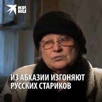Из Абхазии изгоняют русских стариков