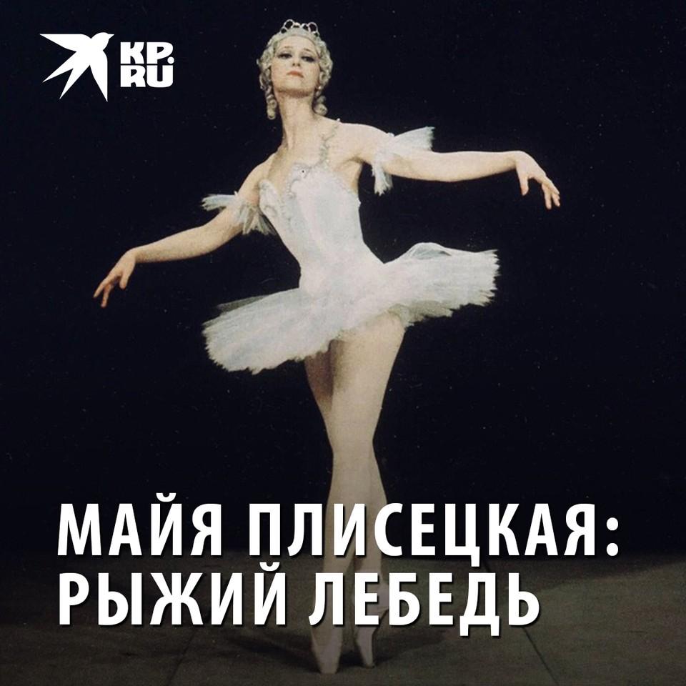 Майя Плисецкая: рыжий лебедь