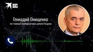 Геннадий Онищенко: «Дети Навального на акции протеста не придут и не заразятся - гриппом или коронавирусом».