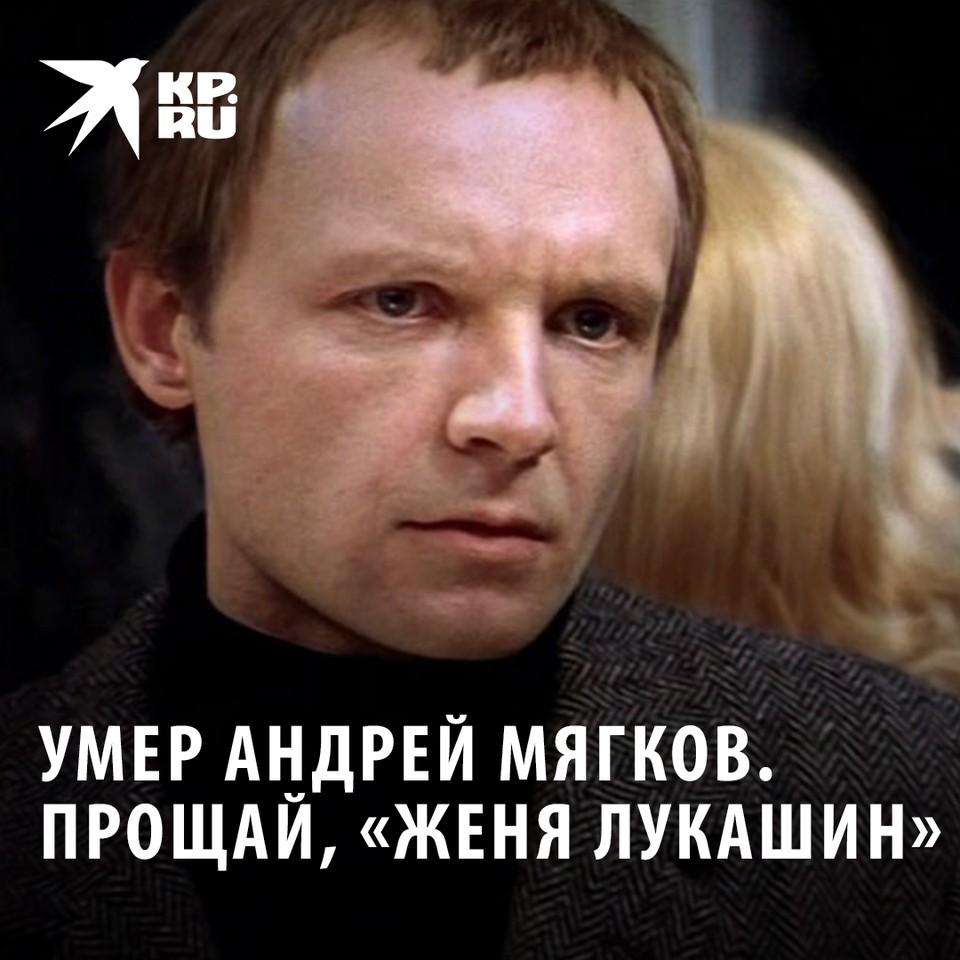 Умер Андрей Мягков. Прощай, «Женя Лукашин»