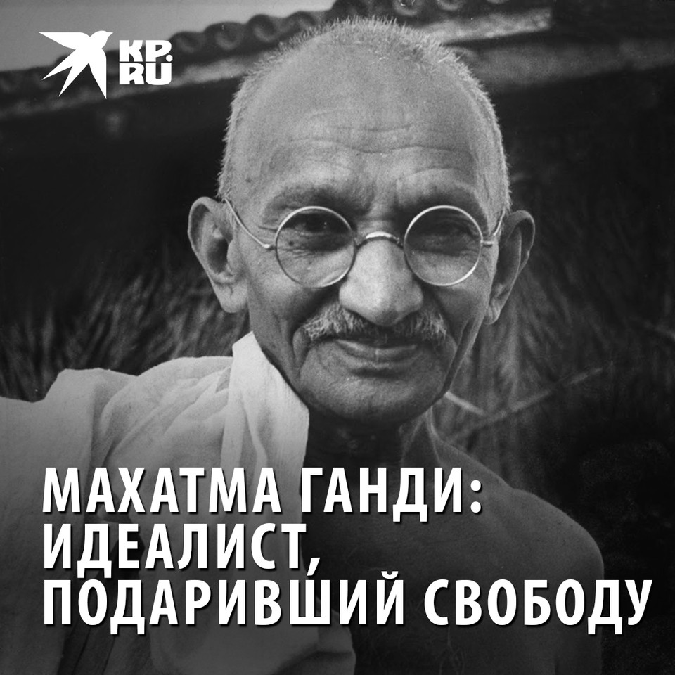 Махатма Ганди: Идеалист, подаривший свободу