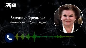 Валентина Терешкова празднует День Рождения с 6-го по 9 марта