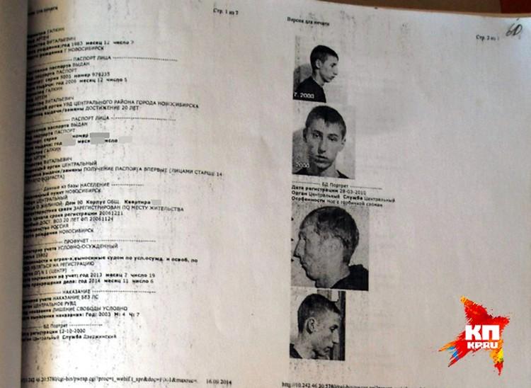 Краткая характеристика Артема Галкина: судимость за судимостью... Фото: предоставлено Юлией ГАНЧАР