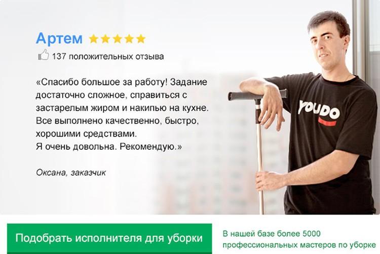 Всего одна минута на оформление заявки на YouDo.com – и ваша квартира скоро будет радовать вас безупречной чистотой