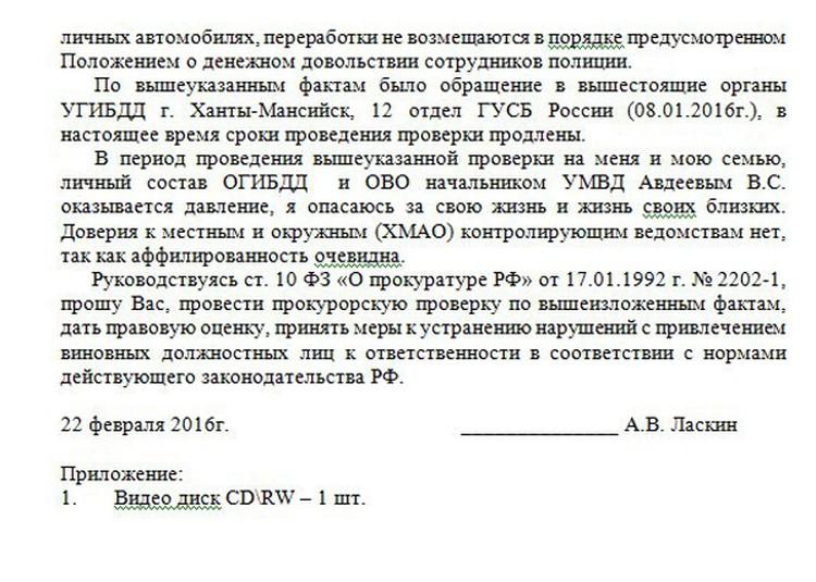 Обращение А.Ласкина в прокуратуру (часть3). Фото: Накануне.ру