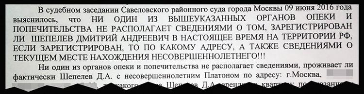 Отрывок из заявления семьи Фриске в прокуратуру г. Москвы.
