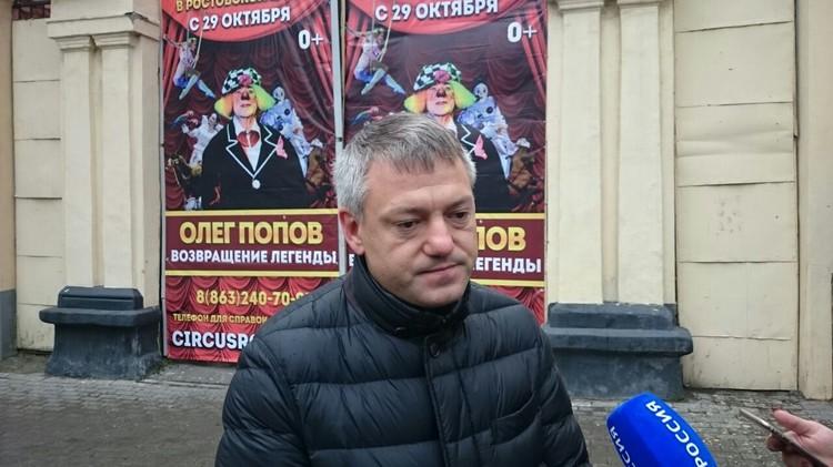 Директор Ростовского цирка Дмитрий Резниченко узнал о случившемся спустя 10 минут после смерти артиста.