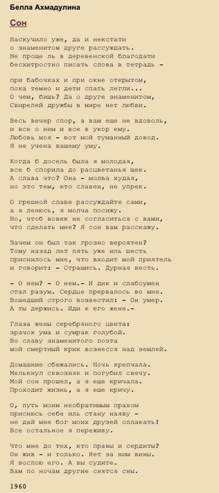 "Стихотворение ""Сон"""