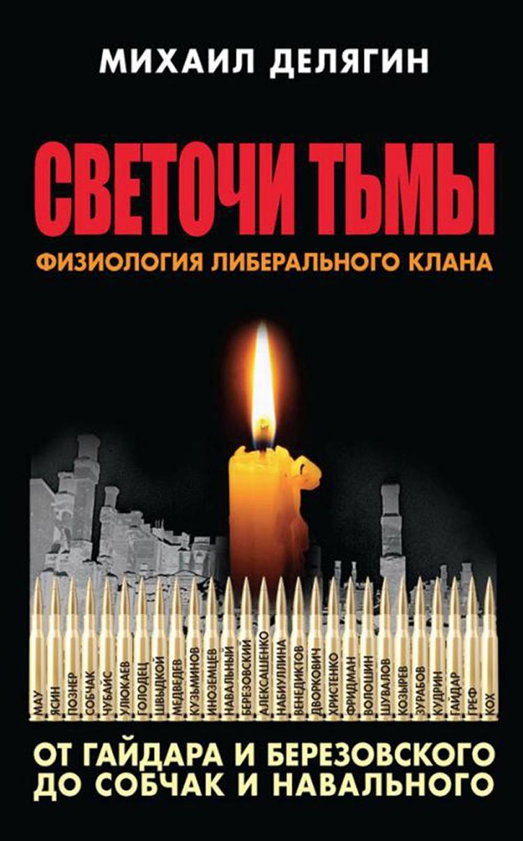 Обложка книги Михаила Делягина, где опубликован очерк о министре-поэте Улюкаеве